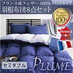 フランス産フェザー100%羽根布団8点セット ベッドタイプ【Plume】プルーム セミダブル ラピスネイビー