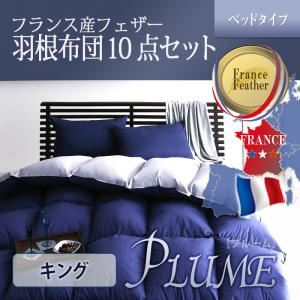 布団10点セット キングサイズ【Plume】アーバンブラック フランス産フェザー100%羽根布団セット【ベッドタイプ】【Plume】プルーム