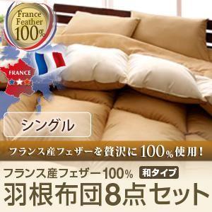 フランス産フェザー100%羽根布団8点セット 和タイプ シングル ラピスネイビー - 拡大画像