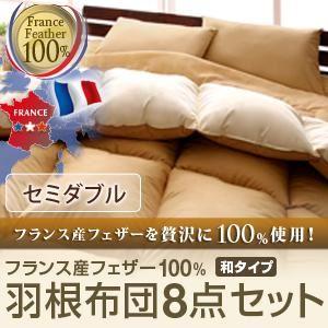 フランス産フェザー100%羽根布団8点セット 和タイプ セミダブル ラピスネイビー - 拡大画像