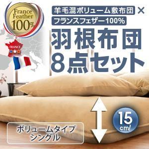 羊毛混ボリューム敷布団×フランス産フェザー100%羽根布団8点セット ボリュームタイプ シングル (カラー:ブラウンベージュ)  - 拡大画像