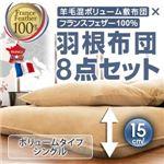 羊毛混ボリューム敷布団×フランス産フェザー100%羽根布団8点セット ボリュームタイプ シングル (カラー:ブラウンベージュ)