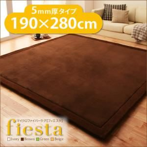 ラグマット 190×280cm 厚さ5mmタイプ【fiesta】ブラウン マイクロファイバーラグ【fiesta】フィエスタ