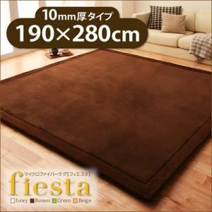 ラグマット 190×280cm 厚さ10mmタイプ【fiesta】ブラウン マイクロファイバーラグ【fiesta】フィエスタ