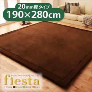 ラグマット【fiesta】ブラウン 190×280cm マイクロファイバーラグ【fiesta】フィエスタ 厚さ20mmタイプ - 拡大画像