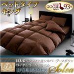 日本製シルバーグースダウン:ロイヤルゴールドラベル羽毛布団8点セット【Solea】ソレア ベッドタイプ:キングサイズ (カラー:ブラウン)
