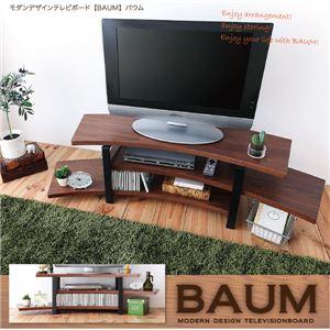 モダンデザインテレビボード 【BAUM】 バウム ダークブラウン - 拡大画像