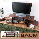 モダンデザインテレビボード 【BAUM】 バウム ダークブラウン