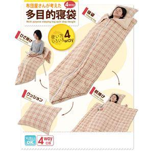 布団 屋さんが考えた多目的寝袋 2個セット - 拡大画像