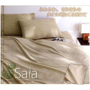 新タオル地カバーリングシリーズ 【Sala】 サラ 掛カバー ダブル セルリアンブルー - 拡大画像