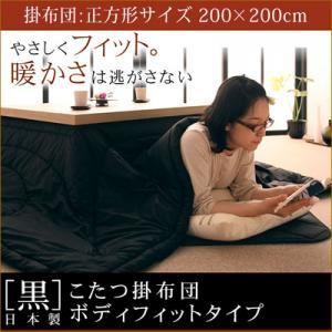 【単品】こたつ掛け布団 黒 正方形 「黒」日本製こたつ掛布団ボディフィットタイプの詳細を見る