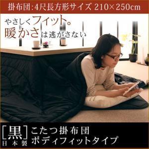 【単品】こたつ掛け布団 黒 4尺長方形 「黒」日本製こたつ掛布団ボディフィットタイプ4尺長方形サイズの詳細を見る