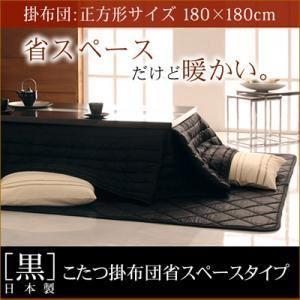 【単品】こたつ掛け布団 黒 正方形 「黒」日本製こたつ掛布団省スペースタイプの詳細を見る