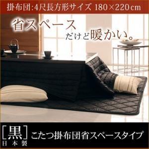 【単品】こたつ掛け布団 黒 4尺長方形 「黒」日本製こたつ掛布団省スペースタイプ4尺長方形サイズの詳細を見る