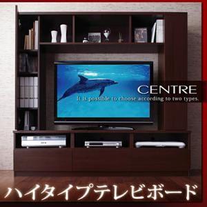 テレビ台 ダークブラウン ハイタイプテレビボード【centre】セントレの詳細を見る