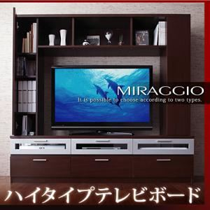 テレビ台 ダークブラウン ハイタイプテレビボード【miraggio】ミラジオの詳細を見る