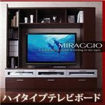 テレビ台 ダークブラウン ハイタイプテレビボード【miraggio】ミラジオ