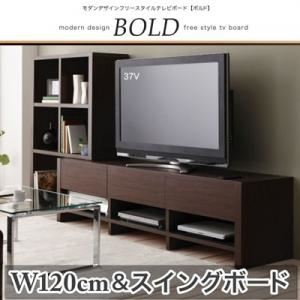 テレビ台セット 幅120cm+スイングボード【BOLD】ナチュラル モダンデザインフリースタイルテレビボード【BOLD】ボルド ロータイプ