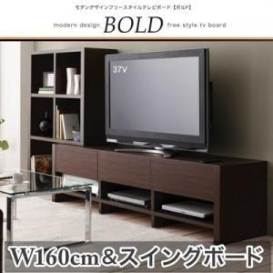テレビ台セット 幅160cm+スイングボード【BOLD】ナチュラル モダンデザインフリースタイルテレビボード【BOLD】ボルド ロータイプ