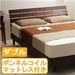 すのこベッド ダブル【LEDA】【ボンネルコイルマットレス付き】 ナチュラル デザインパネルすのこベッド【LEDA】レダ