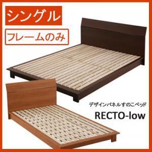 すのこベッド シングル【RECTO-low】【フレームのみ】 ダークブラウン デザインパネルすのこベッド【RECTO-low】レクト・ロー - 拡大画像