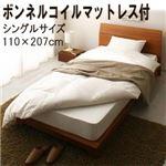 すのこベッド シングル【RECTO-low】【ボンネルコイルマットレス付き】 ダークブラウン デザインパネルすのこベッド【RECTO-low】レクト・ロー