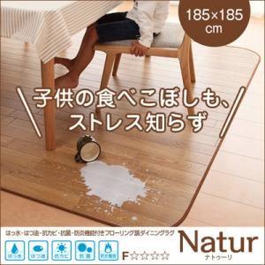 ラグマット 185×185cm【Natur】ブラウン 撥水・はつ油・抗カビ・抗菌・防炎機能付きフローリング調ダイニングラグ【Natur】ナトゥーリ - 拡大画像