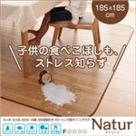 ラグマット 185×185cm【Natur】ブラウン 撥水・はつ油・抗カビ・抗菌・防炎機能付きフローリング調ダイニングラグ【Natur】ナトゥーリ