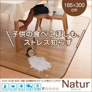 ラグマット 185×300cm【Natur】ブラウン 撥水・はつ油・抗カビ・抗菌・防炎機能付きフローリング調ダイニングラグ【Natur】ナトゥーリの詳細を見る
