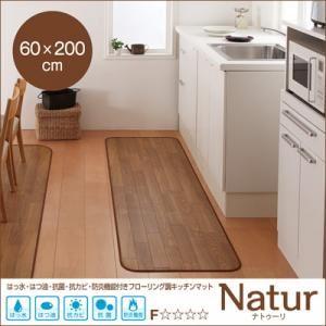 ラグマット 60×200cm【Natur】ブラウン 撥水・はつ油・抗カビ・抗菌・防炎機能付きフローリング調ダイニングラグ【Natur】ナトゥーリの詳細を見る