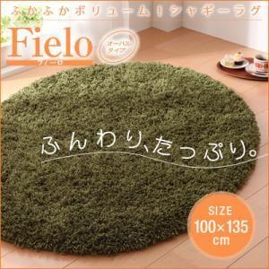 ラグマット【fielo】ブラウン 100×135cm(オーバル/楕円形タイプ) ふかふかボリューム!シャギーラグ【fielo】フィーロの詳細を見る