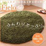 ふかふかボリューム!シャギーラグ 【fielo】 フィーロ 100×135cm(オーバルタイプ) ブラウン