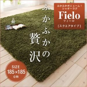ふかふかボリューム!シャギーラグ 【fielo】 フィーロ 185×185cm モスグリーン - 拡大画像