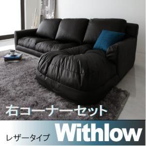 フロアコーナーカウチソファ【Withlow】ウィズロー レザータイプ 右コーナーセット (カラー:ブラック)  - 拡大画像
