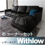 ソファーセット 右コーナーセット【Withlow】レザータイプ ブラック フロアコーナーカウチソファ【Withlow】ウィズロー の画像