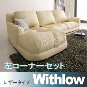 フロアコーナーカウチソファ【Withlow】ウィズロー レザータイプ 左コーナーセット (カラー:ブラック)  - 拡大画像