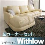 ソファーセット 左コーナーセット【Withlow】レザータイプ アイボリー フロアコーナーカウチソファ【Withlow】ウィズロー