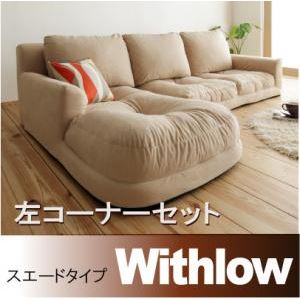 フロアコーナーカウチソファ【Withlow】ウィズロー スエードタイプ 左コーナーセット (カラー:ブラウン)  - 拡大画像