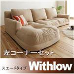 フロアコーナーカウチソファ【Withlow】ウィズロー スエードタイプ 左コーナーセット (カラー:ブラウン)