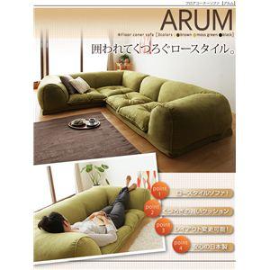 フロアコーナーソファ【ARUM】アルム (カラー:モスグリーン)  - 拡大画像