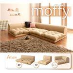 ソファーセット Aタイプ アイボリー フロアコーナーソファ【moffy】モフィ