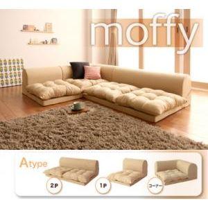 フロアコーナーソファ【moffy】モフィ Aタイプ (カラー:ブラウン)  - 拡大画像