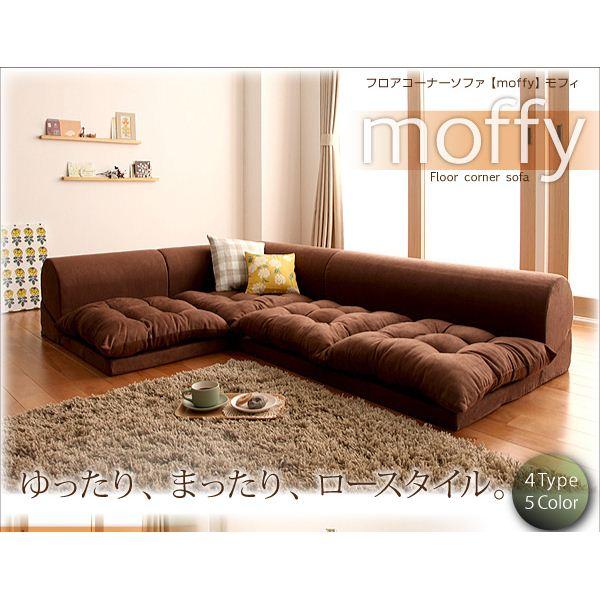 おしゃれな部屋作りに フロアコーナーソファ【moffy】モフィ Dタイプ (カラー:ブラウン)