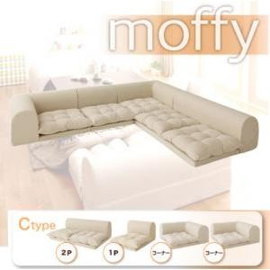 フロアコーナーソファ【moffy】モフィ Cタイプ (カラー:アイボリー)  - 拡大画像
