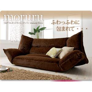 フロアマルチリクライニングソファ【moruru】モルル (カラー:ブラック)  - 拡大画像