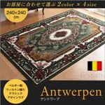 ラグマット 240×240cm【Antwerpen】レッド ベルギー製ウィルトン織りクラシックデザインラグ 【Antwerpen】アントワープ