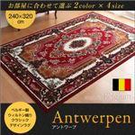 ラグマット 240×320cm【Antwerpen】グリーン ベルギー製ウィルトン織りクラシックデザインラグ 【Antwerpen】アントワープ
