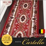 廊下敷き 60×180cm【Cartello】レッド ベルギー製ウィルトン織りクラシックデザイン廊下敷き【Cartello】カルテロ