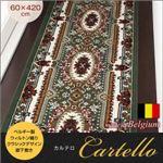 廊下敷き 60×420cm【Cartello】レッド ベルギー製ウィルトン織りクラシックデザイン廊下敷き【Cartello】カルテロ