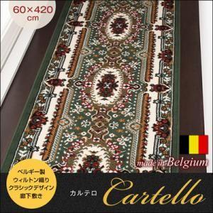 廊下敷き 60×420cm【Cartello】グリーン ベルギー製ウィルトン織りクラシックデザイン廊下敷き【Cartello】カルテロの詳細を見る